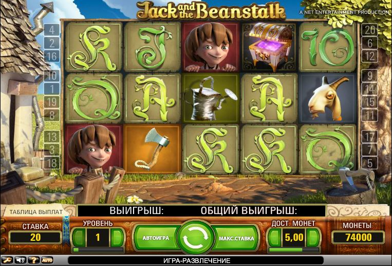 Слот Jack and the Beanstalk - интерфейс